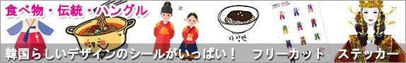 韓国らしいデザインがいっぱい!フリーカットステッカー