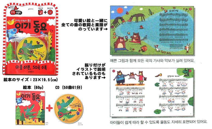 【韓国童謡CD】新世代お母さん達が選んだ幼児童謡ベスト100(CD2 ...