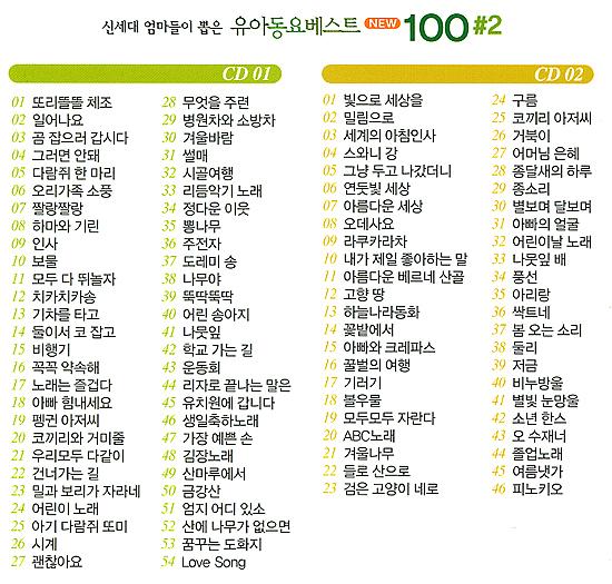 【韓国童謡CD】新世代お母さん達が選んだ 幼児童謡ベスト100#2 ...