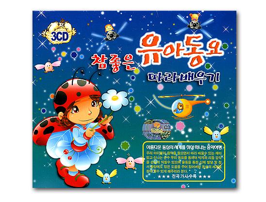 【韓国童謡CD】とても良いよう児童謡をまねして学ぶ(CD3枚 ...
