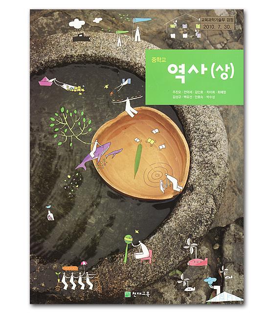 韓国 中学校教科書 歴史(上)(天才教育 チュ・ジノ他著)