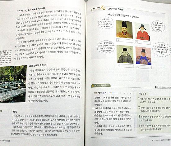 韓国 中学校教科書 歴史(上)(教学社 シン・ヨンボム他著)