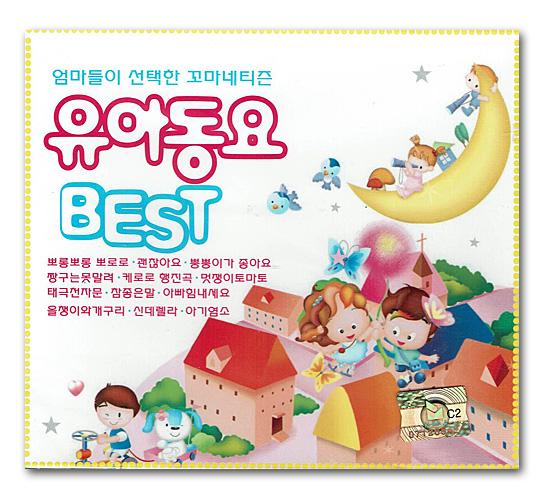 【韓国童謡CD】お母さん達が選んだ 幼児童謡BEST(CD2枚) 韓国 ...