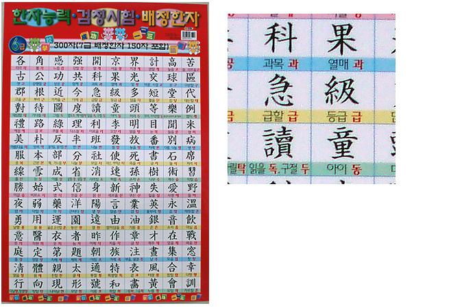 漢字 小学五年生 漢字 : 漢字   [組圖+影片] 的最新詳盡資料** (必看!!) - www ...