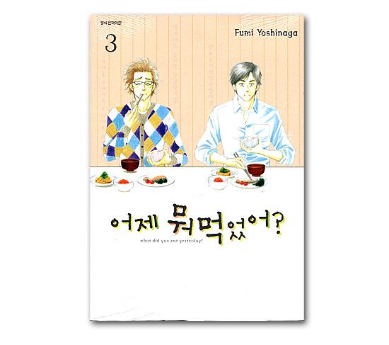 韓国語版コミックマンガ きのう何食べた?