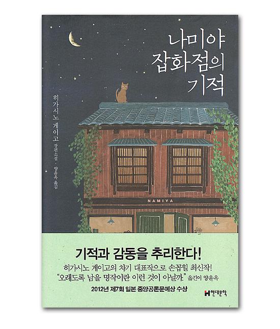 【韓国語版 日本小説本】ナミヤ雑貨店の奇蹟 東野圭吾
